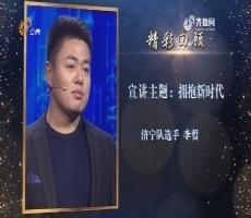 20180415《理响中国》:精彩回顾