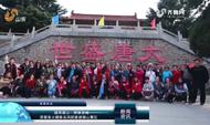 福寿南山·禅修圣地 济南各大媒体采风团走进南山景区