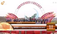 蒙阴第十三届桃花节在岱崮地貌旅游区举行