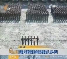 【昨夜今晨】我国火箭军新型导弹兵器装备加入战斗序列