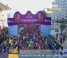 万人起跑2018泰山国际马拉松