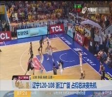 辽宁120-108 浙江广厦 占得总决赛先机