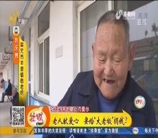 """【凡人善举】莱芜:老人献爱心 要给""""大老板""""捐钱?"""