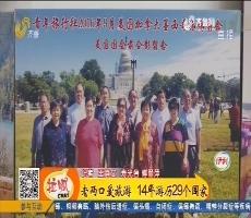 潍坊:老两口爱旅游 14年游历29个国家