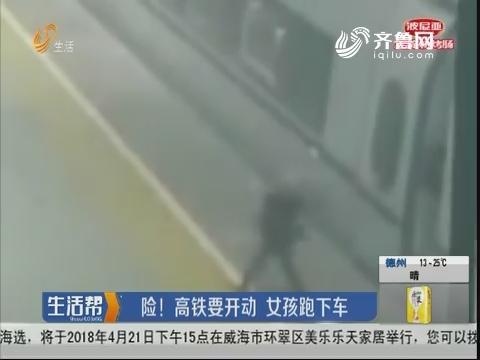 曲阜:险!高铁要开动 女孩跑下车