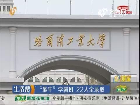 """威海:""""最牛""""学霸班 22人全录取"""