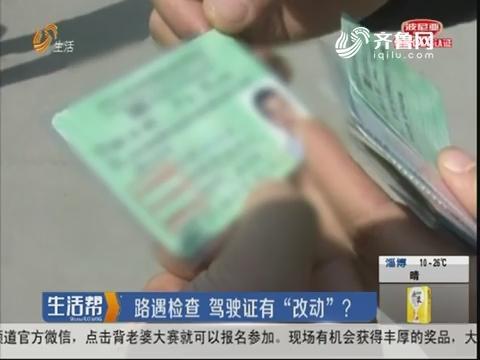 """淄博:路遇检查 驾驶证有""""改动""""?"""