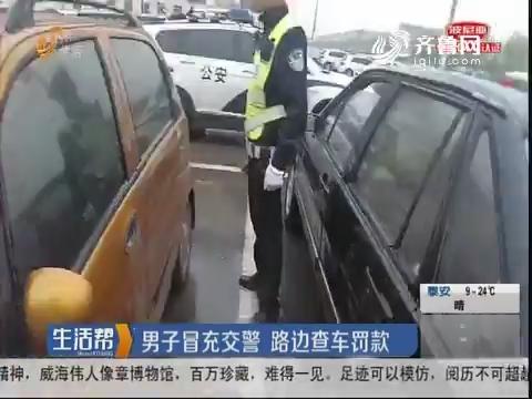 临沂:男子冒充交警 路边查车罚款