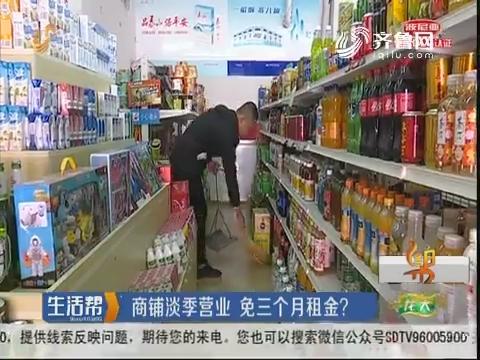 烟台:商铺淡季营业 免三个月租金?
