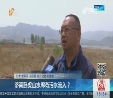济南卧虎山水库有污水流入?
