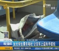 青岛:女大学生晕车呕吐 公交车上遗失手提包