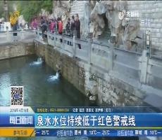 【4G直播】济南:泉水水位持续低于红色警戒线