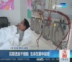 济南:捐献造血干细胞 生命在爱中延续