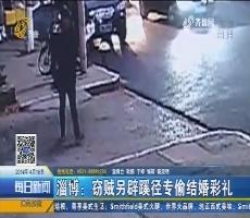 淄博:窃贼另辟蹊径专偷结婚彩礼