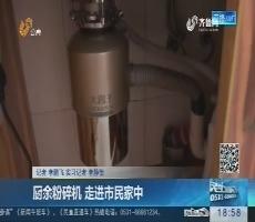 济南:厨余粉碎机 走进市民家中