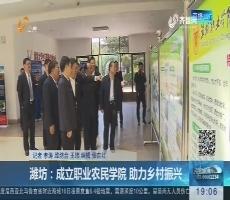 潍坊:成立职业农民学院 助力乡村振兴