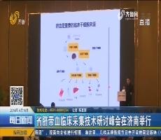 省脐带血临床采集技术研讨峰会在济南举行