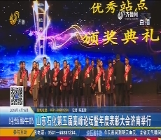 山东石化第五届高峰论坛暨年度表彰大会济南举行