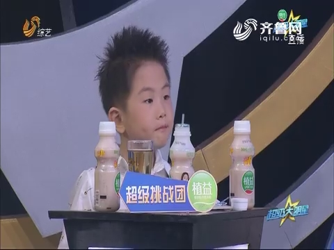 20180416《超级大明星》:张俊豪加入超级挑战团
