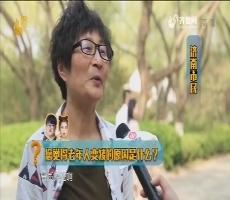 2018年04月16日《生活大调查》:您觉得父母老了之后有没有变矮?