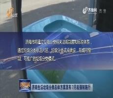 济南生活垃圾分类总体方案发布 7月起强制施行