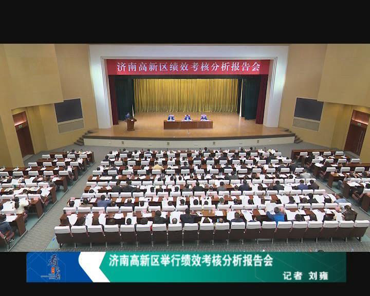 济南高新区举行绩效考核分析报告会
