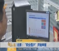 """【昨夜今晨】北京:""""积分落户""""开始申报"""