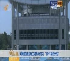 """【昨夜今晨】韩朝首脑会晤主题标语定为""""和平 新的开始"""""""