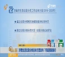 【闪电新闻排行榜】济南生活垃圾分类总体方案发布 7月起强制施行