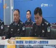 【闪电新闻排行榜】泰安肥城:特大侵犯公民个人信息案告破