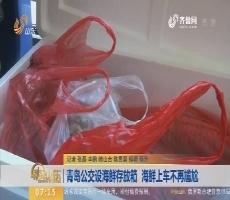 【闪电新闻排行榜】青岛公交设海鲜存放箱 海鲜上车不再尴尬