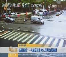 【闪电新闻排行榜】安徽宣城:一人被压车底 众人80秒生死救援