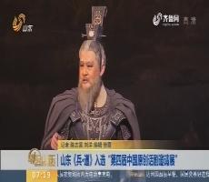 """山东《兵·道》入选""""第四届中国原创话剧邀请展"""""""