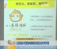 山东省乡村旅游电商培训班在青州市开班