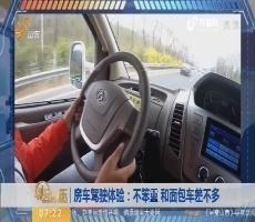【上车走吧】房车驾驶体验:不笨重 和面包车差不多