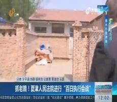 """【闪电连线】抓老赖!夏津人民法院进行""""百日执行会战"""""""