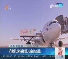 济南机场将新增30余条航线
