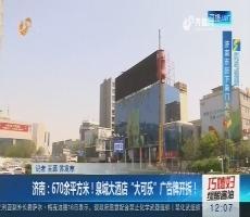 """【闪电连线】济南:670余平方米!泉城大酒店""""大可乐""""广告牌开拆!"""