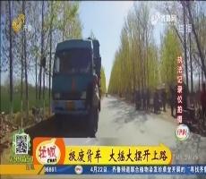 菏泽:报废货车 大摇大摆开上路