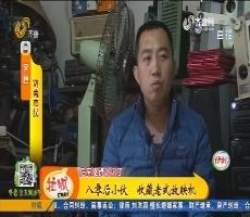 济南:八零后小伙 收藏老式放映机