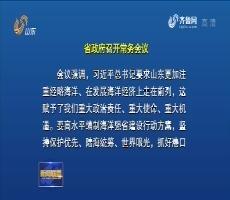 省政府召开常务会议 研究海洋强省建设等工作
