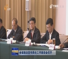 全省政法宣传舆论工作座谈会召开