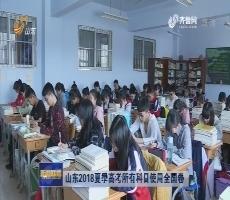 山东2018夏季高考所有科目使用全国卷