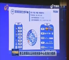 青岛智慧生活科技创新中心在海尔揭牌