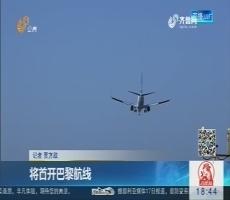 济南机场夏航季加密航线30多条