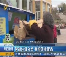 青岛:智能垃圾分类 有偿回收废品