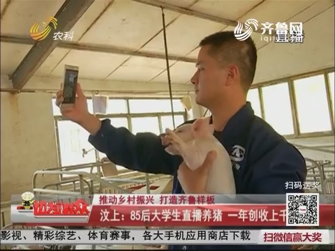 【推动乡村振兴 打造齐鲁样板】汶上:85后大学生直播养猪 一年创收上千万