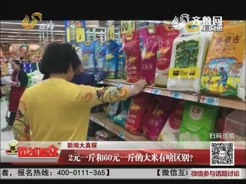 【新闻大真探】2元一斤和60元一斤的大米有啥区别?