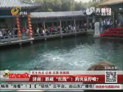 """【民生热点】济南:跌破""""红线""""!趵突泉停喷?"""