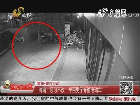 【重拳·警方行动】济南:恶习不改 半百男子专偷电动车